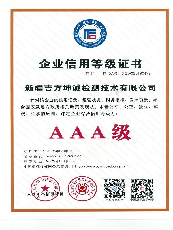 <b>企业信用等级AAA级证书</b>