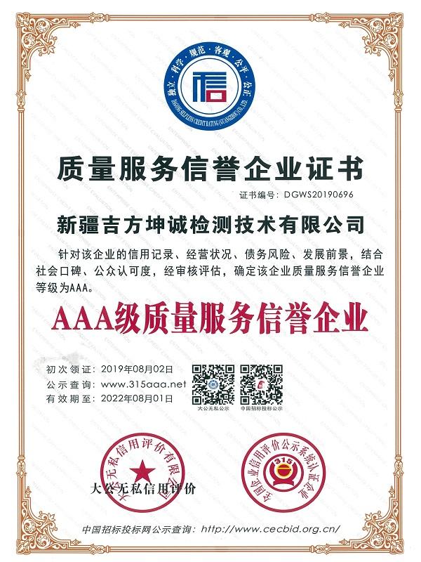 <b>质量服务信誉企业证书</b>
